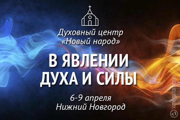 Служение вдарах Святого Духа