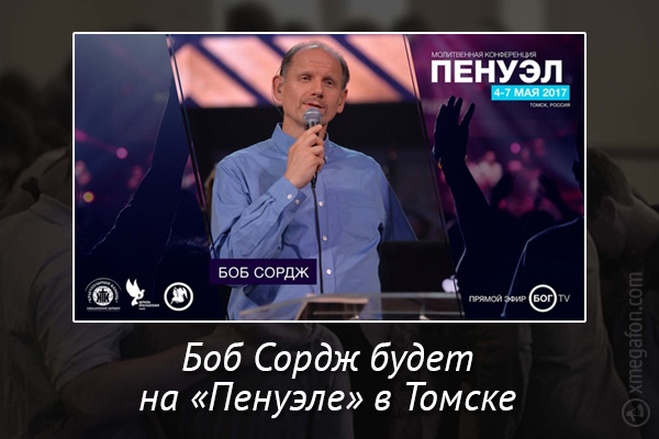 Боб Сордж будет на«Пенуэле» вТомске