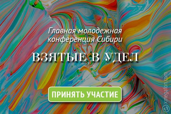 Молодежная конференция вНовосибирске