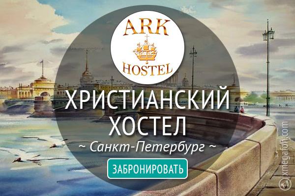 Христианский хостел вСанкт-Петербурге