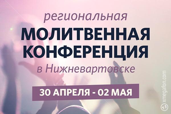 Молитвенная конференция вНижневартовске