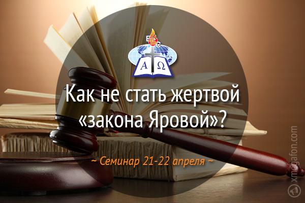 Как нестать жертвой «закона Яровой»?