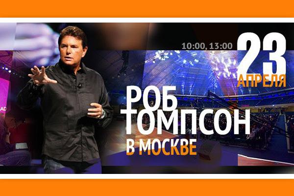 Роб Томпсон в Москве!