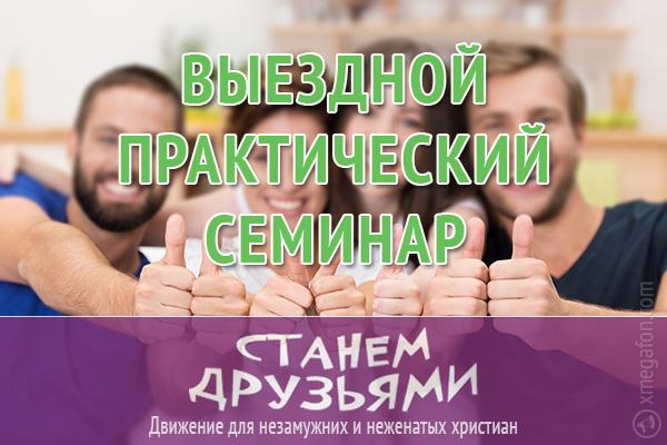 Выездной семинар длянезамужних инеженатых