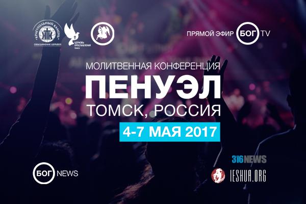 Молитвенная конференция «Пенуэл» вТомске