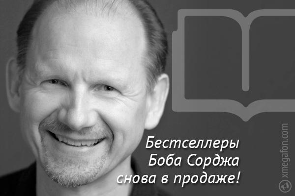 Бестселлеры Боба Сорджа снова впродаже
