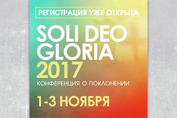 Конференция опоклонении «Soli Deo Gloria»