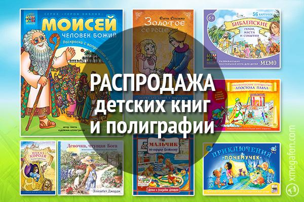 Распродажа детских книг иполиграфии