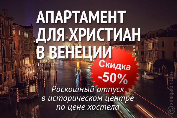 Отпуск вВенеции соскидкой50%