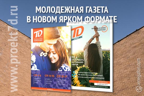 Молодежная газета вновом ярком формате