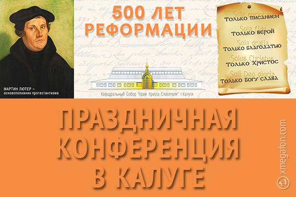 500 лет Реформации. Конференция вКалуге