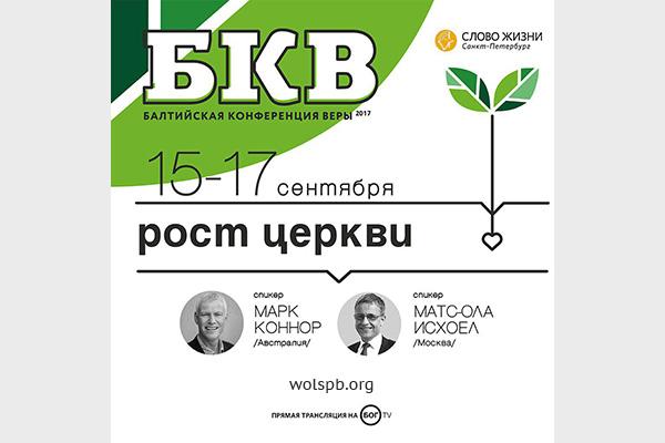 Василий Витюк приглашает наБКВ