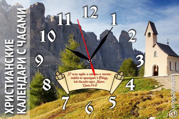 Календари счасами ибиблейскими текстами