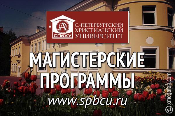 СПбХУ приглашает вмагистратуру