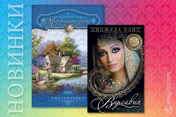 Новое: Красивый календарь +Книга оВирсавии