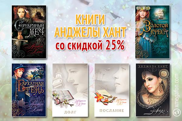 Книги Анджелы Хант соскидкой