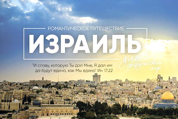 Романтическое путешествие вИзраиль