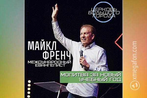 Евангелист Майкл Френч вМоскве