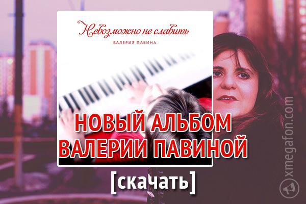 Новый альбом певицы Валерии Павиной