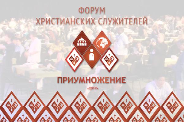 Миссионерский форум вМоскве