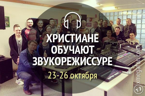 Христиане обучают звукорежиссуре