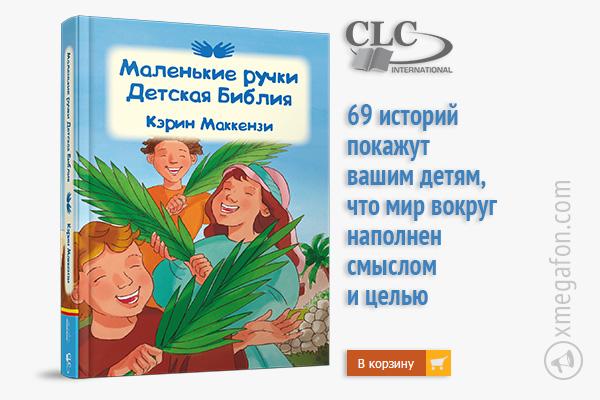 Новая детская Библия