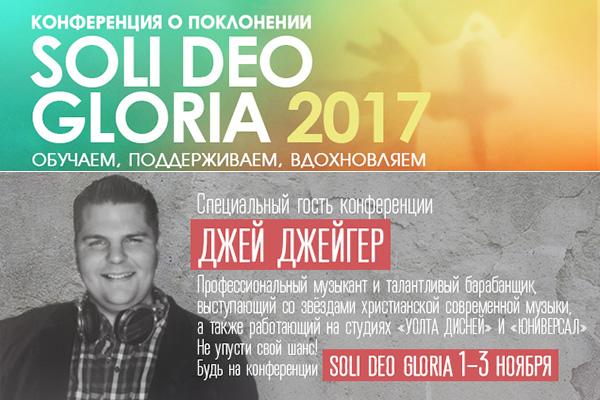 Церковный барабанщик-профессионал наSDG2017