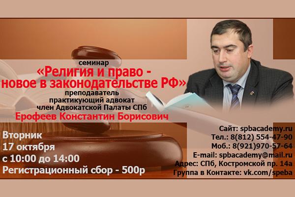 Религия иправо— новое взаконодательстве РФ