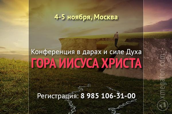 Служения вдарах исиле Духа вМоскве
