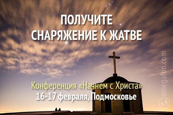 Ценный опыт евангелизационных служений