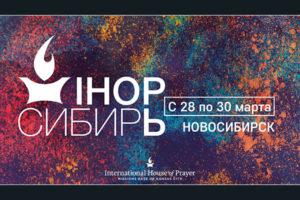 Конференция IHOP-Сибирь