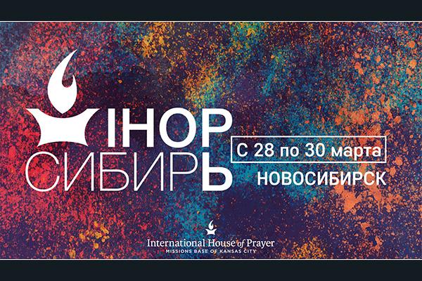 Конференция IHOP пройдет вСибири