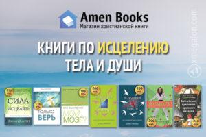 Подборка книг поисцелению тела идуши