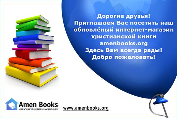 Книги известных христианских авторов