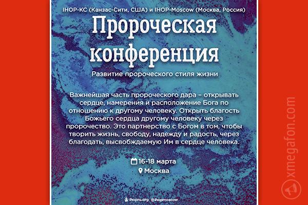 Пророческая конференция IHOP вМоскве