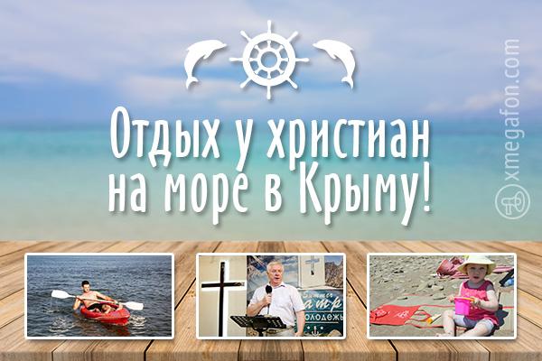 Отдых ухристиан вКрыму