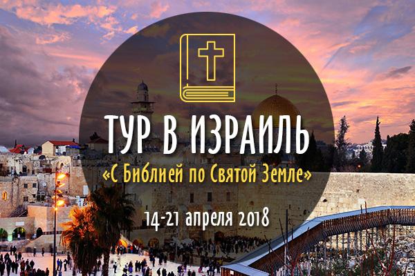 Тур вИзраиль «СБиблией поСвятой Земле»