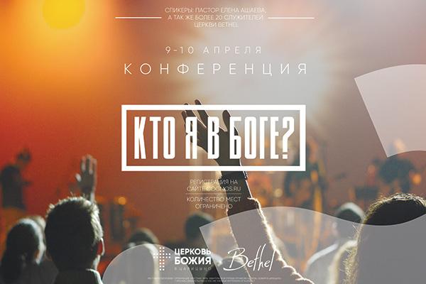 Пророческая конференция «КтоявБоге?»