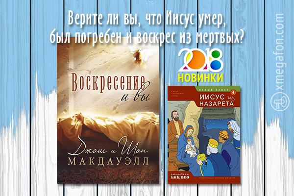 Новая книга овоскресении Христа