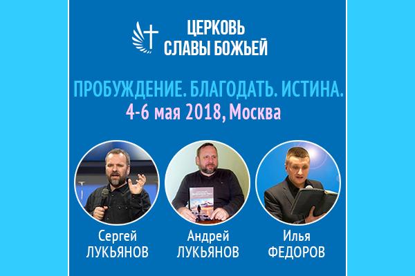 Сверхъестественная конференция вМоскве