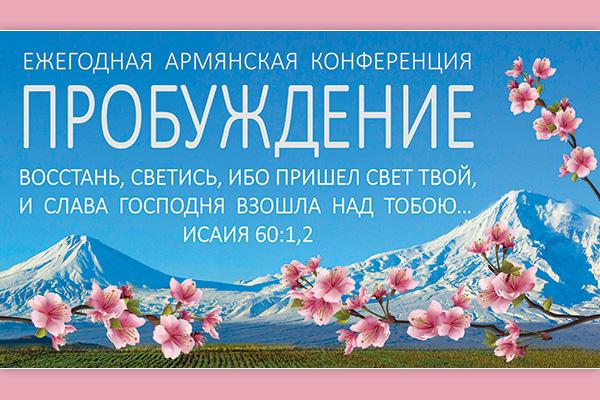 Армянская конференция вКалуге