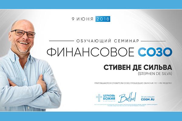 Стивен ДеСильва (финансовое СОЗО) вМоскве