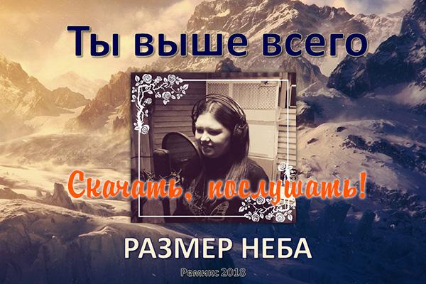 Ты выше всего− Скачайте песню поклонения
