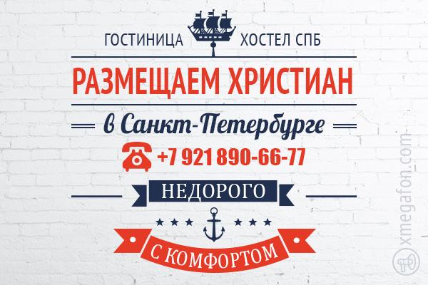 Где остановиться вСанкт-Петербурге?