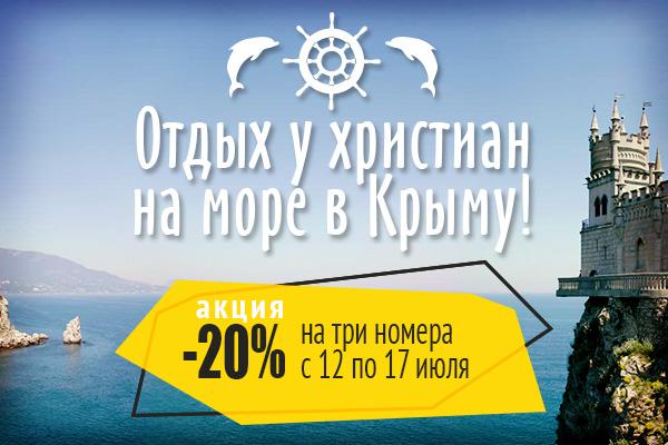 Сэкономьте вразгар летнего сезона вКрыму
