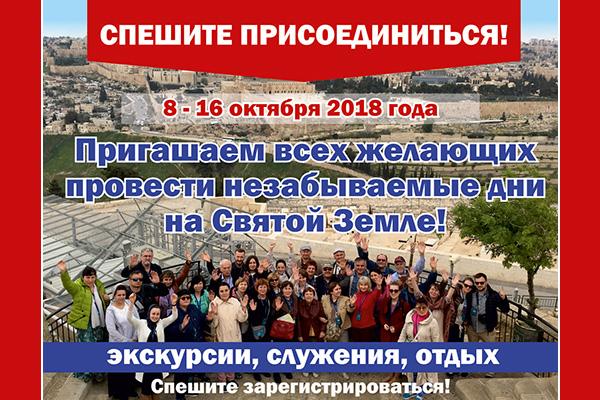 ВИзраиль воктябре — Тур дляхристиан