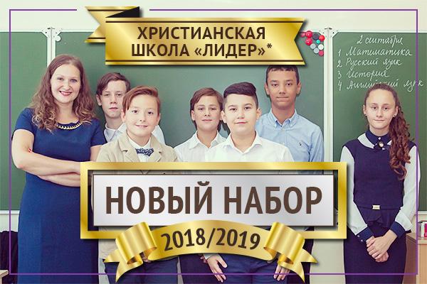 Где учатся дети христиан вМоскве?