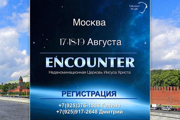 Приглашаем наИнкаунтер вМоскве