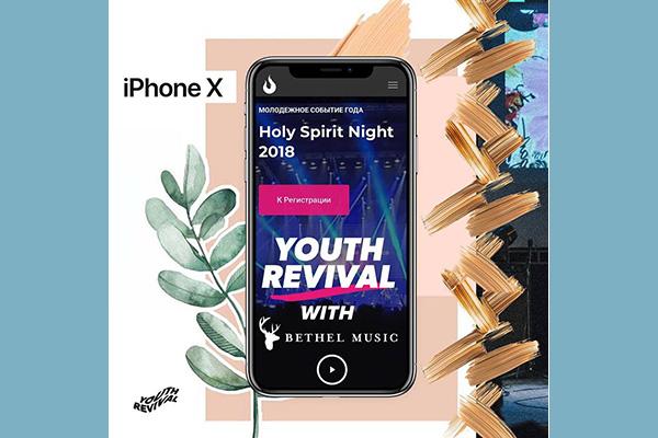 Выиграй встречу с«Bethel Music» +iPhoneX