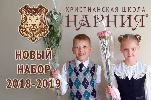 Хорошая школа длядетей христиан вМоскве